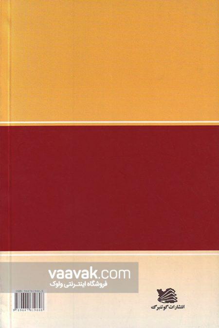 کتاب نانوسیال و مبدلهای حرارتی