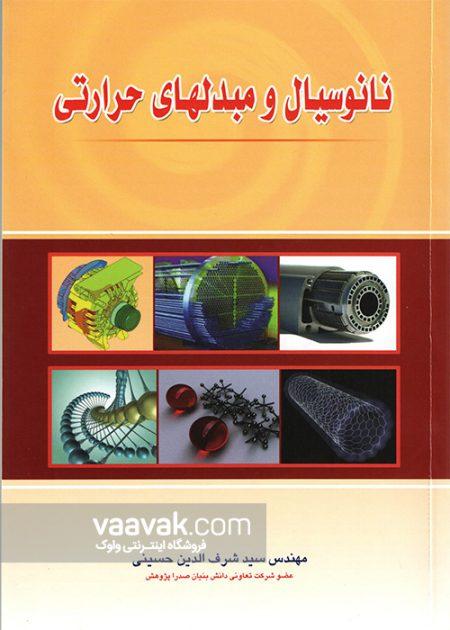 تصویر روی جلد کتاب نانوسیال و مبدلهای حرارتی