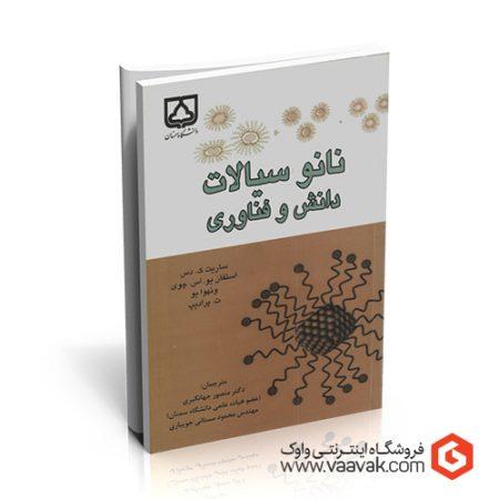 کتاب نانوسیالات؛ دانش و فناوری