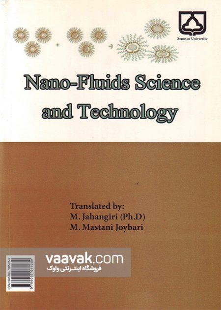 تصویر پشت جلد کتاب نانوسیالات؛ دانش و فناوری
