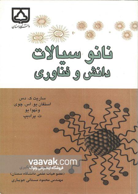 تصویر روی جلد کتاب نانوسیالات؛ دانش و فناوری