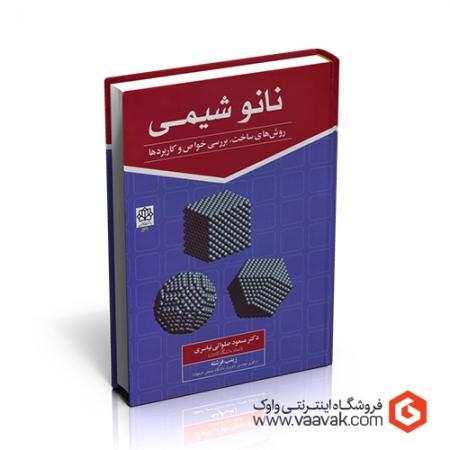 کتاب نانوشیمی - جلد ۱: روشهای ساخت، بررسی خواص و کاربردها