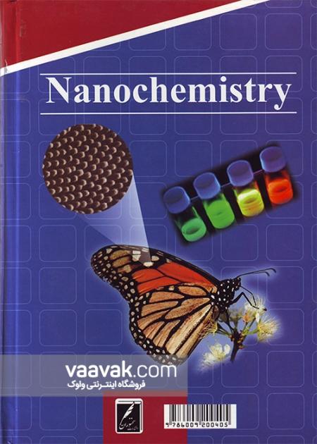 تصویر پشت جلد کتاب نانوشیمی - جلد ۱: روشهای ساخت، بررسی خواص و کاربردها