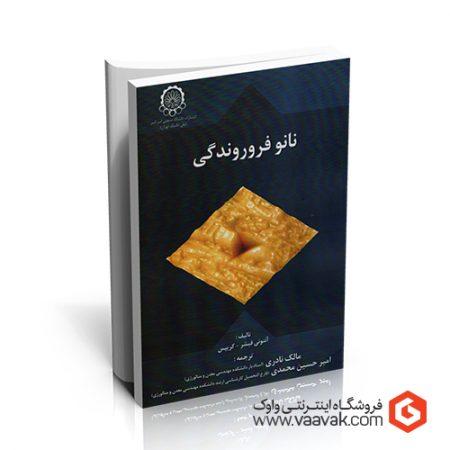 کتاب نانوفروروندگی