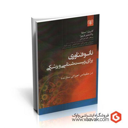 کتاب نانو فناوری برای زیستشناسی و پزشکی در مقیاس اجزای سازنده