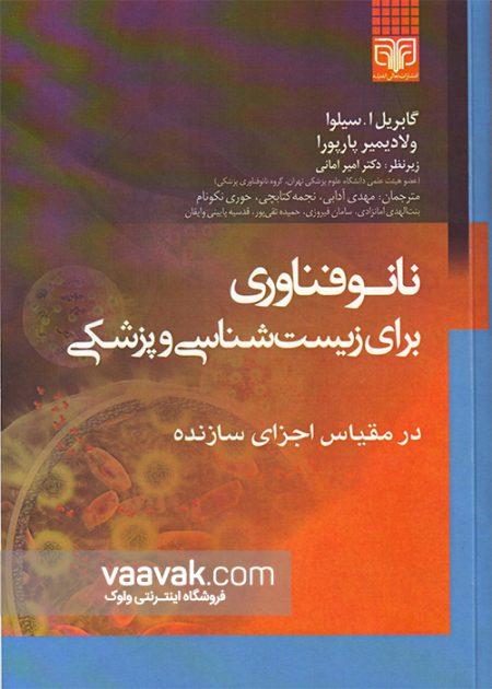 تصویر روی جلد کتاب نانو فناوری برای زیستشناسی و پزشکی در مقیاس اجزای سازنده