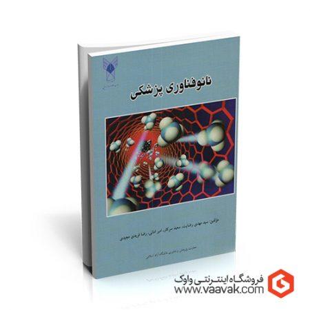 کتاب نانو فناوری پزشکی