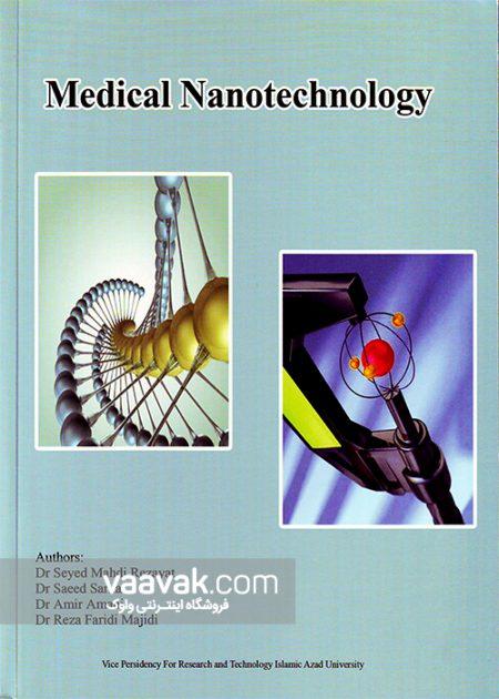 تصویر پشت جلد کتاب نانو فناوری پزشکی