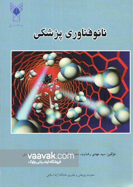 تصویر روی جلد کتاب نانو فناوری پزشکی