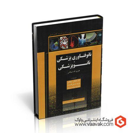کتاب نانو فناوری پزشکی و نانو پزشکی