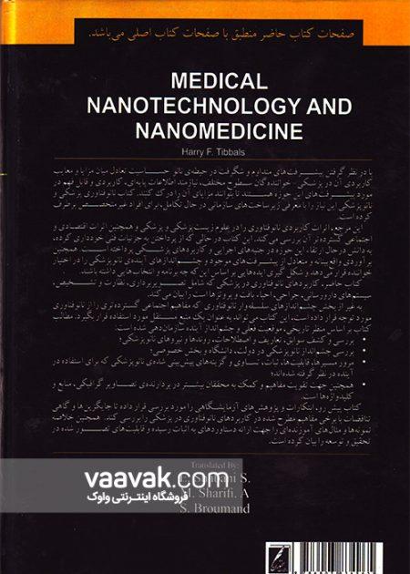 تصویر پشت جلد کتاب نانو فناوری پزشکی و نانو پزشکی