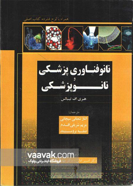 تصویر روی جلد کتاب نانو فناوری پزشکی و نانو پزشکی