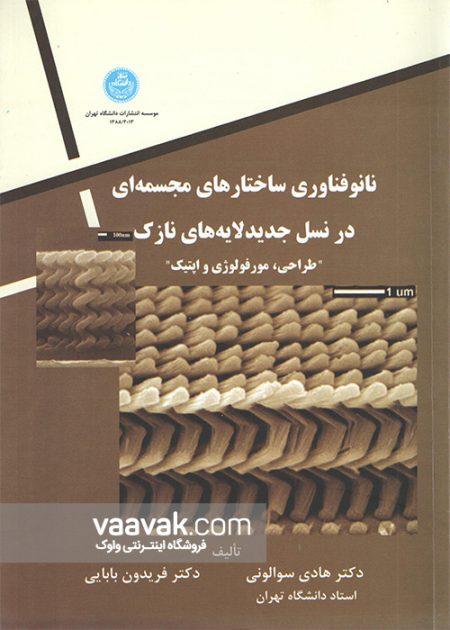تصویر روی جلد کتاب نانو فناوری ساختارهای مجسمهای در نسل جدید لایههای نازک؛ طراحی، مورفولوژی و اپتیک