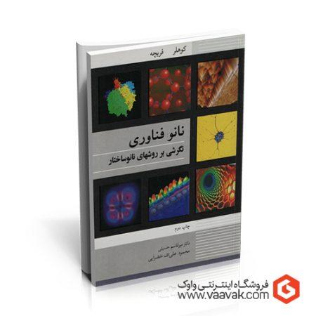 کتاب نانو فناوری؛ نگرشی بر روشهای نانوساختار