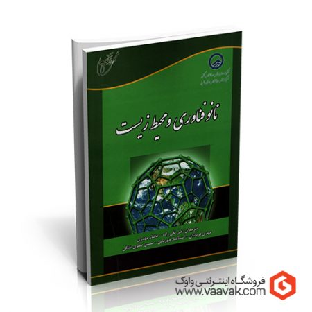 کتاب نانو فناوری و محیط زیست