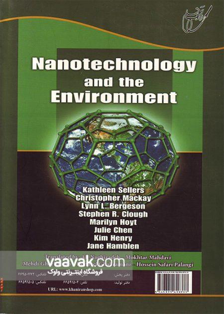 تصویر پشت جلد کتاب نانو فناوری و محیط زیست