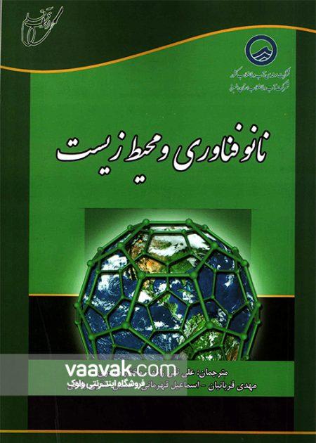 تصویر روی جلد کتاب نانو فناوری و محیط زیست