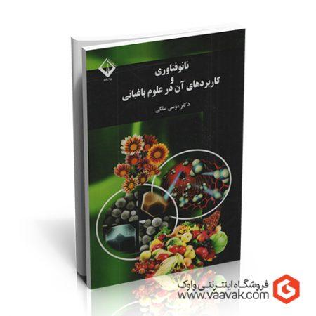 کتاب نانو فناوری و کاربردهای آن در علوم باغبانی