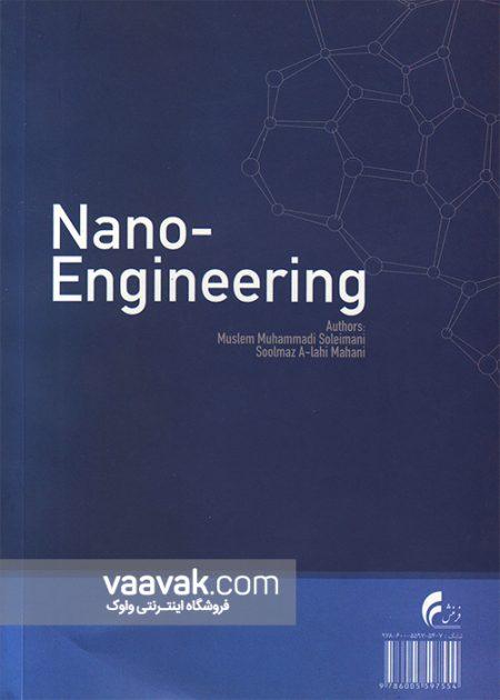 تصویر پشت جلد کتاب نانو مهندسی