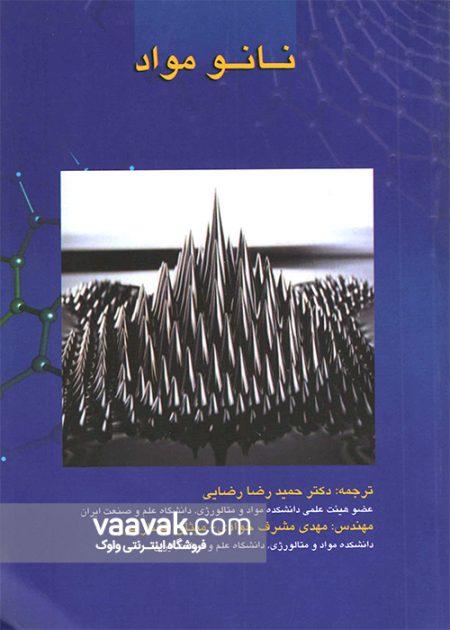 تصویر روی جلد کتاب نانومواد؛ مقدمهای بر تولید، خواص و کابردها