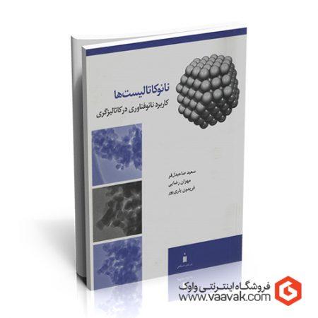 کتاب نانوکاتالیستها؛ کاربرد نانوفناوری در کاتالیزگری
