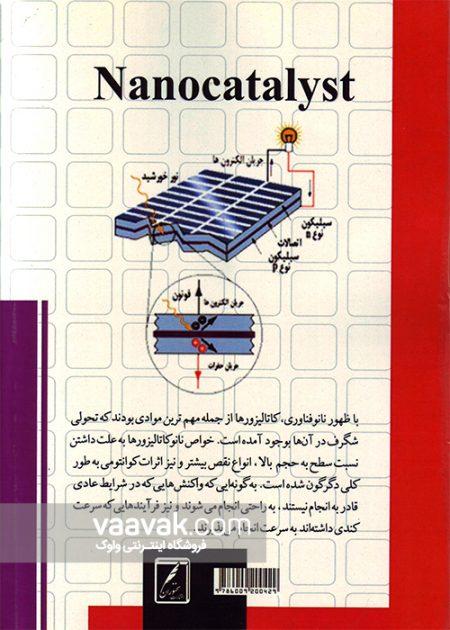 تصویر پشت جلد کتاب نانوکاتالیست