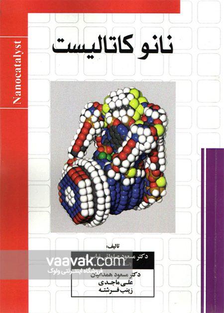 تصویر روی جلد کتاب نانوکاتالیست