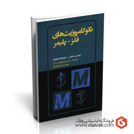 کتاب نانوکامپوزیتهای فلز-پلیمر