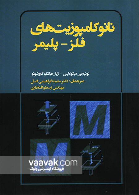 تصویر روی جلد کتاب نانوکامپوزیتهای فلز-پلیمر