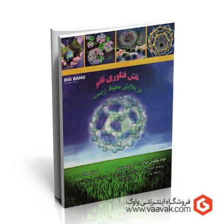 کتاب نقش فناوری نانو در پالایش محیط زیست