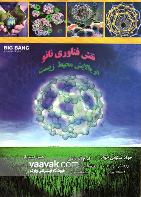 تصویر روی جلد کتاب نقش فناوری نانو در پالایش محیط زیست