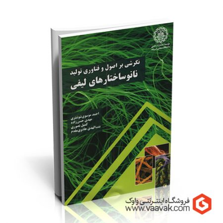 کتاب نگرشی بر اصول و فناوری تولید نانوساختارهای لیفی