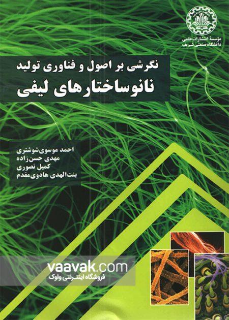 تصویر روی جلد کتاب نگرشی بر اصول و فناوری تولید نانوساختارهای لیفی