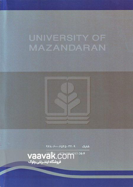 تصویر پشت جلد کتاب نگاهی به نانوذرات نقره و زئولیت