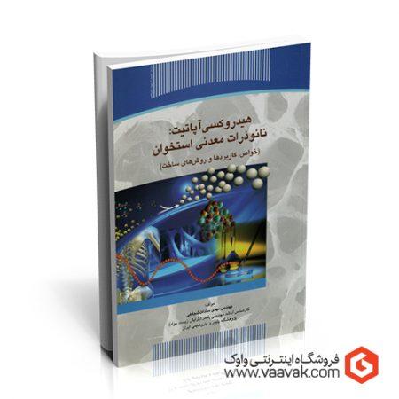کتاب هیدروکسی آپاتیت: نانوذرات معدنی استخوان (خواص، کاربردها و روشهای ساخت)