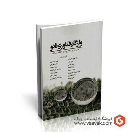 کتاب واژگان فناوری نانو