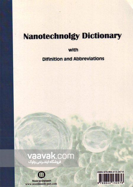 تصویر پشت جلد کتاب واژگان فناوری نانو