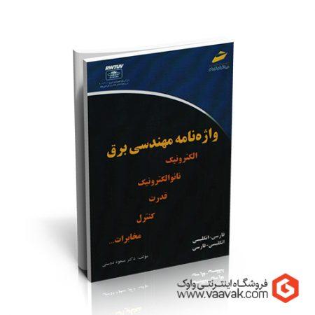 کتاب واژهنامه مهندسی برق؛ الکترونیک، نانو الکترونیک، قدرت، کنترل، مخابرات
