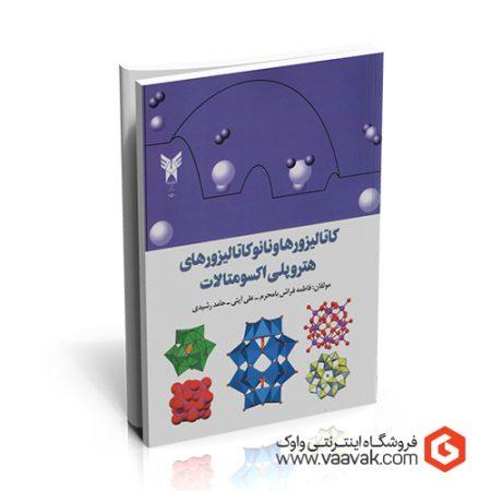 کتاب کاتالیزورها و نانوکاتالیزورهای هتروپلی اکسومتالات