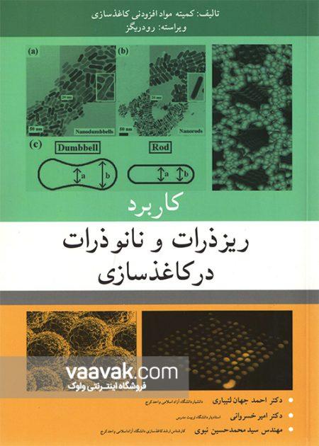 تصویر روی جلد کتاب کاربرد ریزذرات و نانوذرات در کاغذسازی