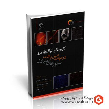 کتاب کاربرد نانو الیاف پلیمری در مهندسی بافت سلولهای بنیادی