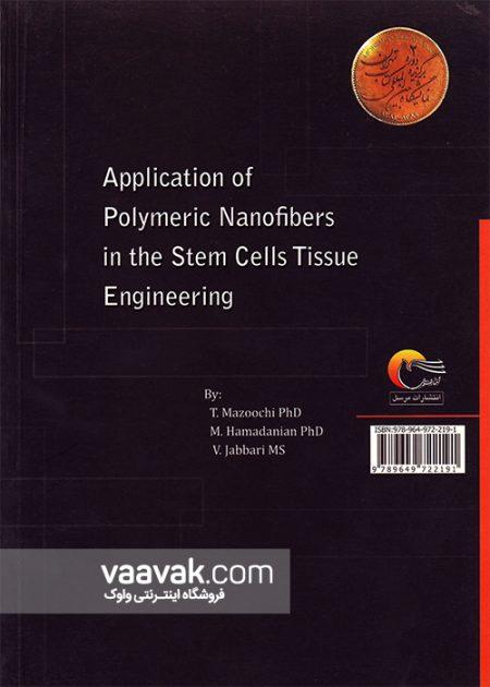 تصویر پشت جلد کتاب کاربرد نانو الیاف پلیمری در مهندسی بافت سلولهای بنیادی