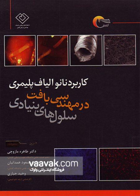 تصویر روی جلد کتاب کاربرد نانو الیاف پلیمری در مهندسی بافت سلولهای بنیادی
