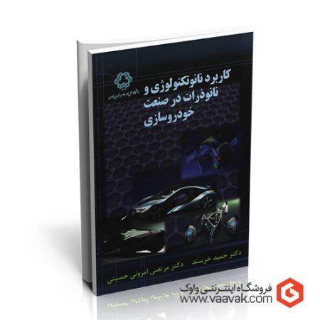 کتاب کاربرد نانو تکنولوژی و نانو ذرات در صنعت خودروسازی