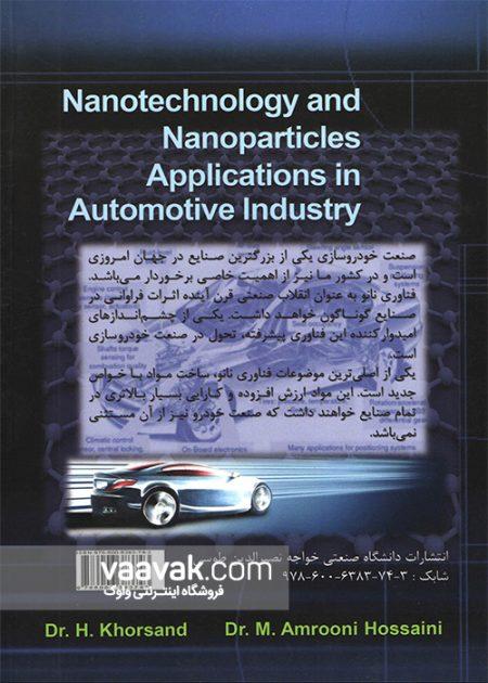تصویر پشت جلد کتاب کاربرد نانو تکنولوژی و نانو ذرات در صنعت خودروسازی