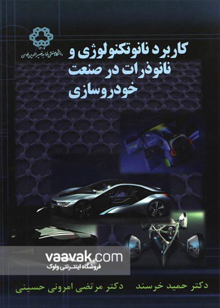 تصویر روی جلد کتاب کاربرد نانو تکنولوژی و نانو ذرات در صنعت خودروسازی
