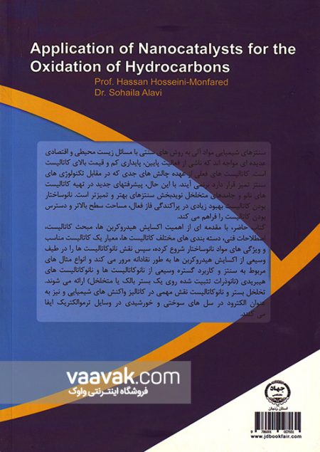 کتاب کاربرد ریزذرات و نانوذرات در کاغذسازی