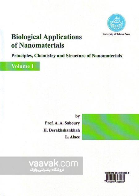 کتاب کاربردهای زیستی نانومواد - جلد ۱: مبانی، شیمی و ساختار نانومواد