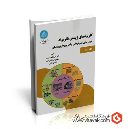 کاربردهای زیستی نانومواد - جلد ۲: دارورسانی، ژن درمانی و تصویربرداری پزشکی