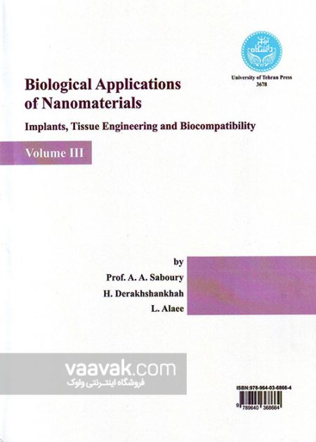 کتاب کاربردهای زیستی نانومواد - جلد ۳: ایمپلنتها، مهندسی بافت و زیستسازگاری